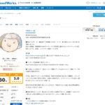 【りぴのウェブライター日記】クラウドソーシングは2つ以上使うのがおすすめ!